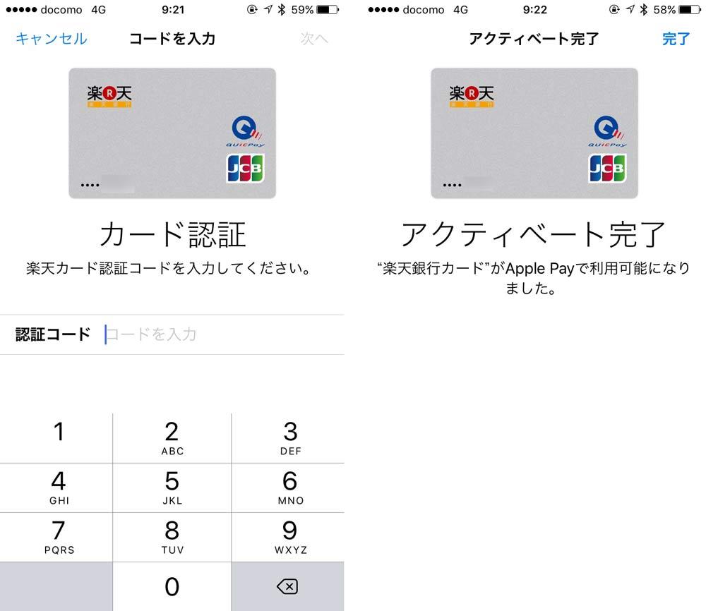 カード認証 SMS