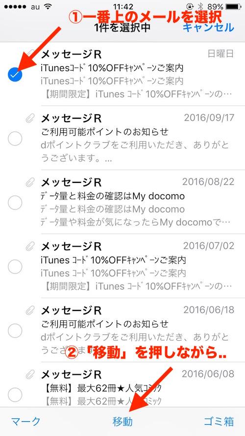 iOS10 受信メール 移動