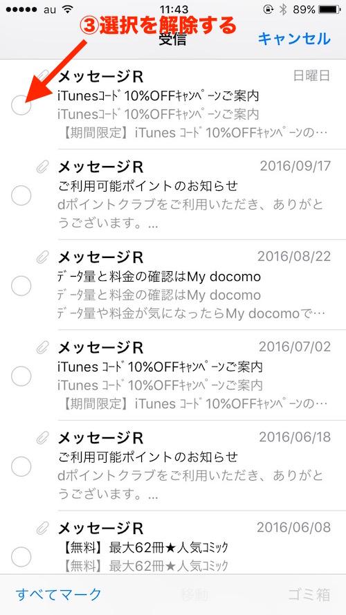 iOS10メールを解除