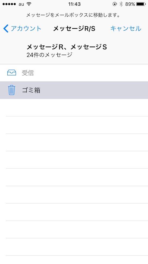 iOS10 受信メールを一括削除1