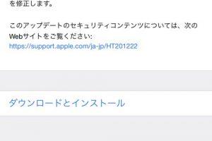 iOS10.0.3 iPhone7