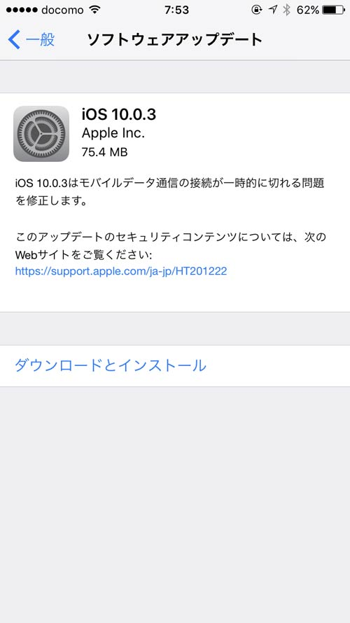 iOS10.0.3 iPhone7