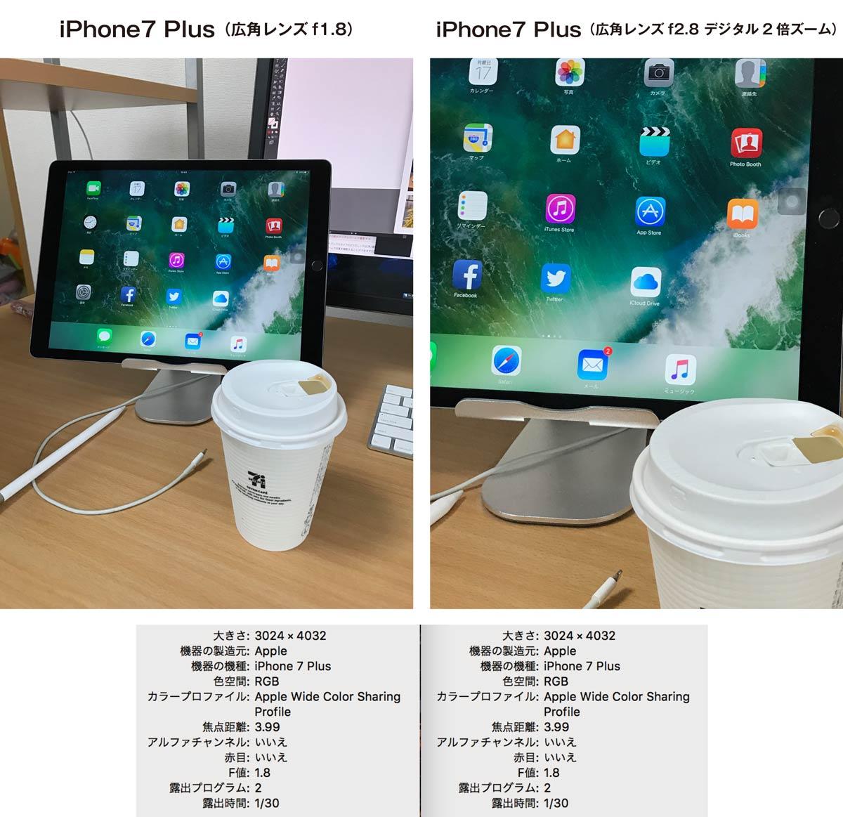 iPhone7 Plus 画角の違い