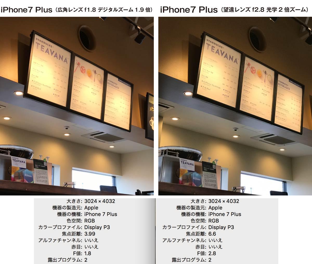 iPhone7 Plus レンズの比較1