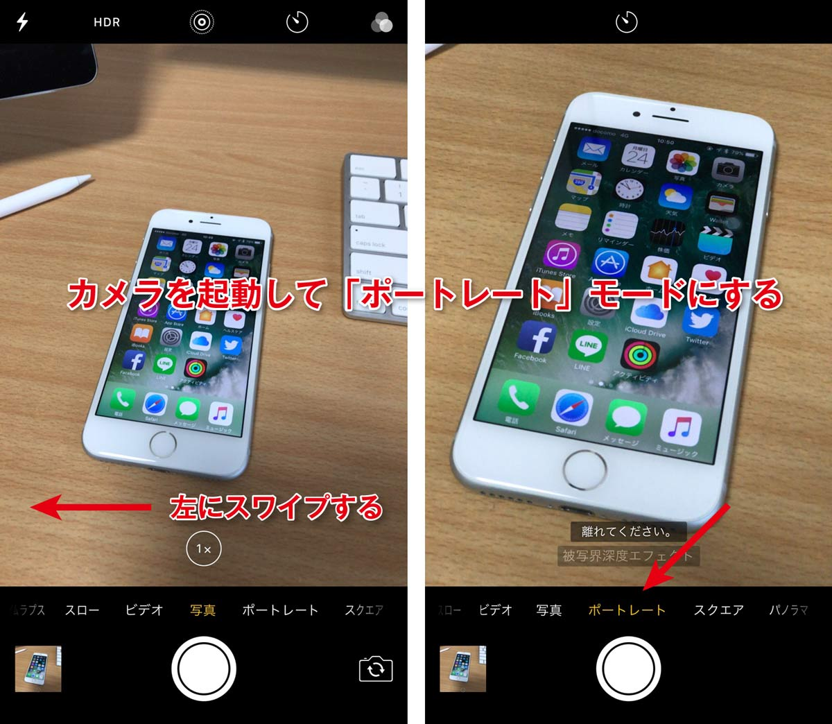 iPhone7 Plus ポートレートモードに切り替える