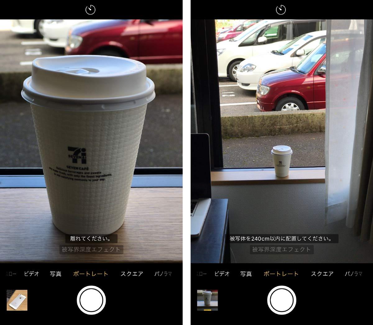 iPhone7 Plus ポートレートモード 条件