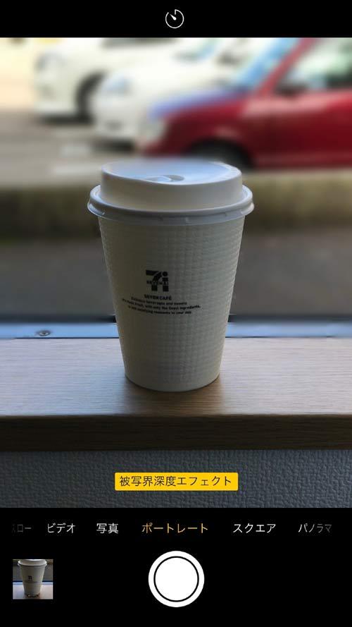 被写体エフェクト ON iPhone7 Plus