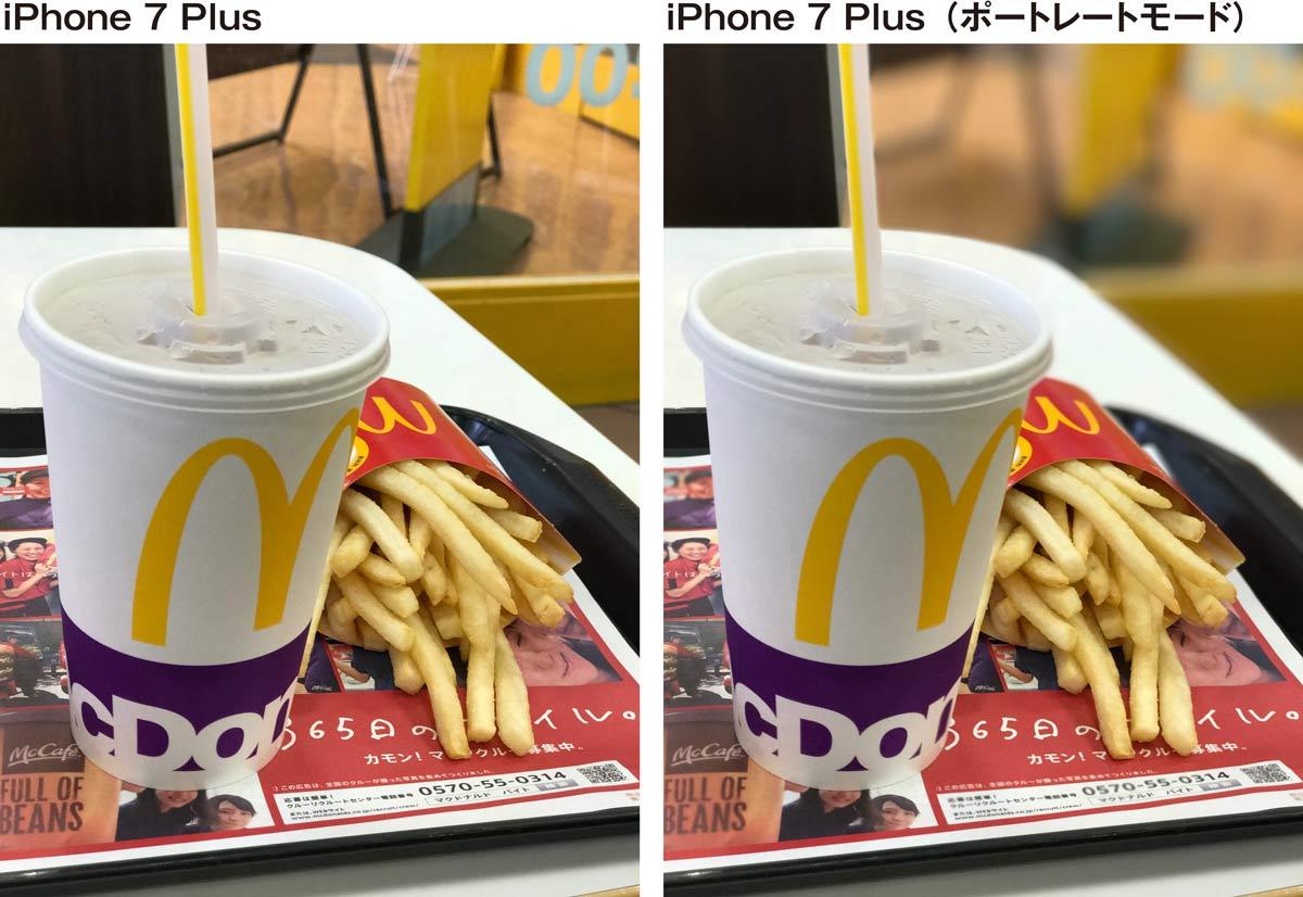 iPhone7 Plus ポートレートモード 作例2