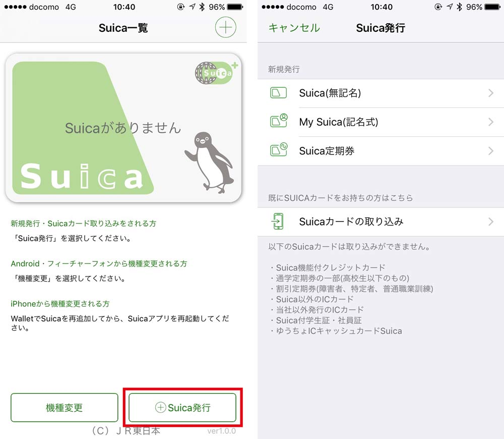 Suicaアプリ 新規登録 iPhone7