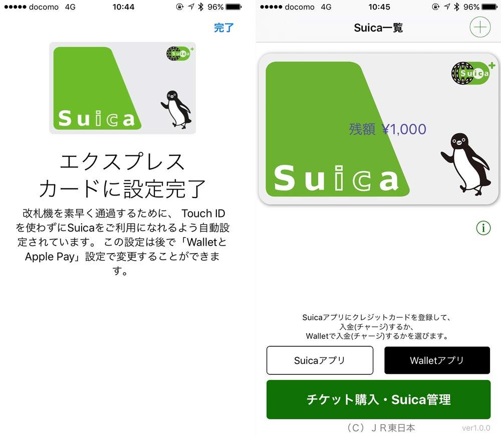 iPhone7にSuicaを登録