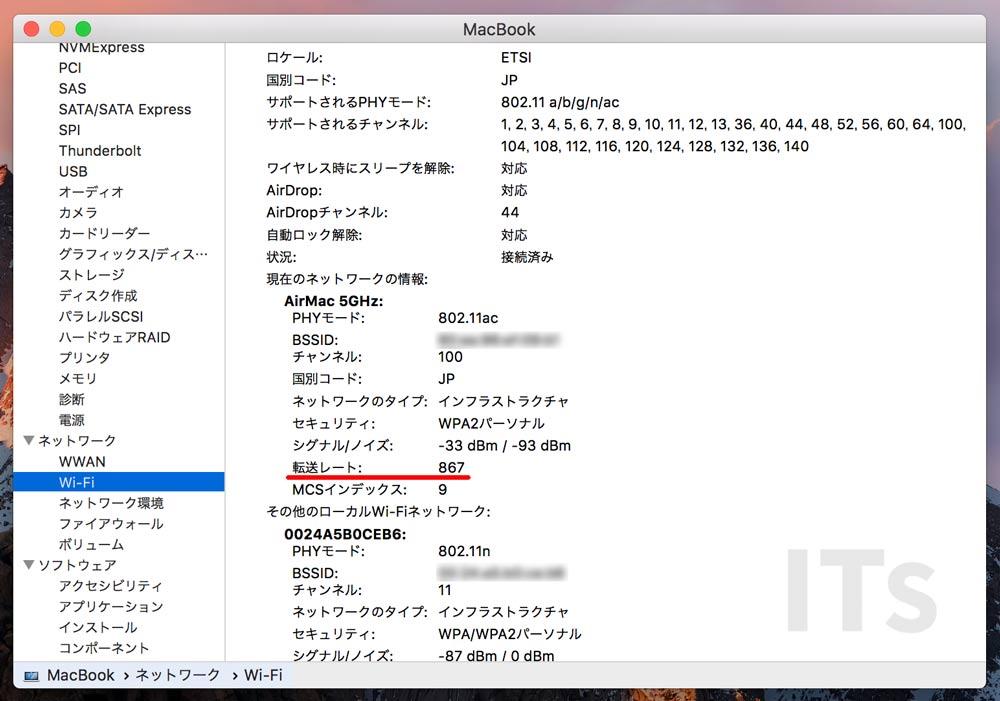 MacBook (Early 2016)Wi-Fi 転送速度