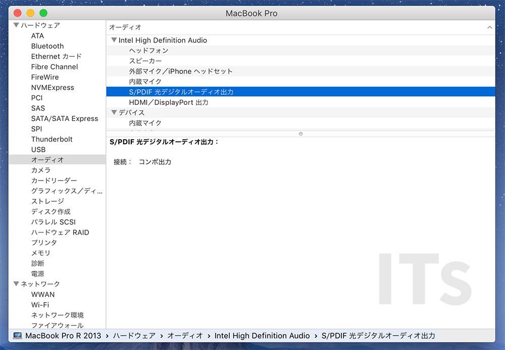 MacBook Pro(Late 2013)オーディオ仕様