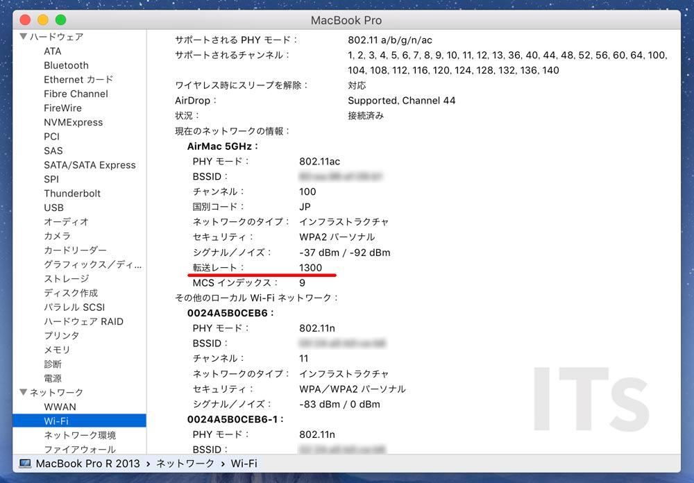 MacBook Pro(Late 2013)Wi-Fi 転送速度