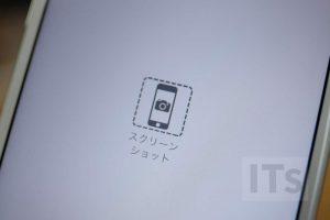 iOS10 スクリーンショット
