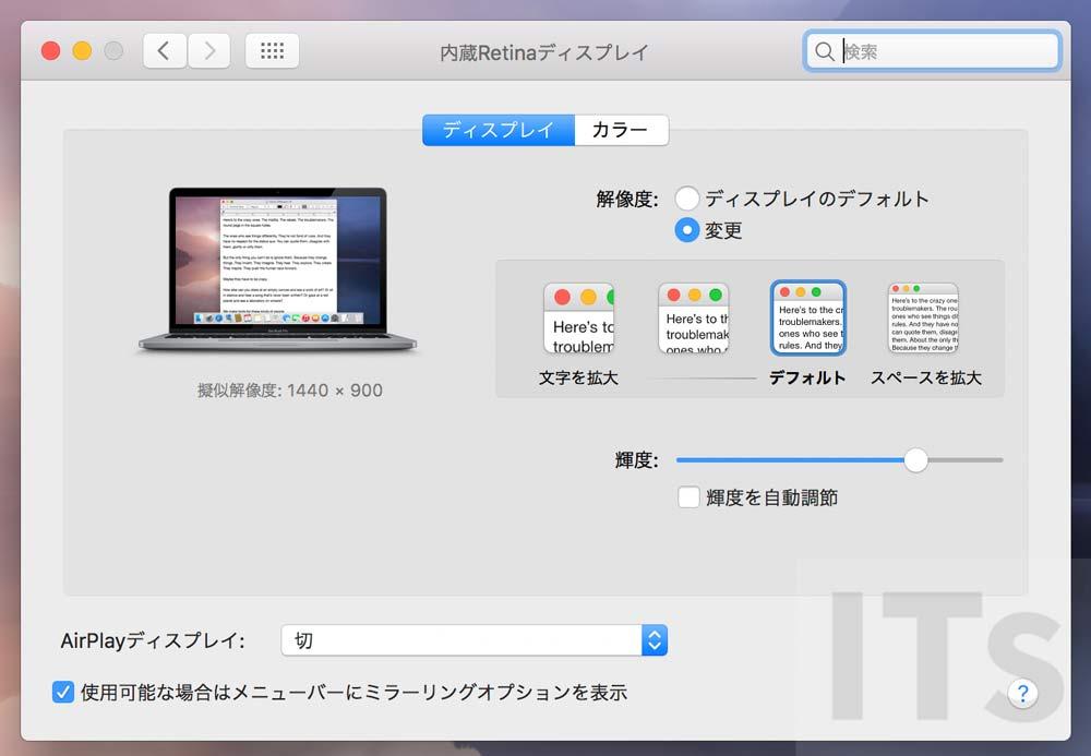 ディスプレイの解像度 MacBook Pro 2013