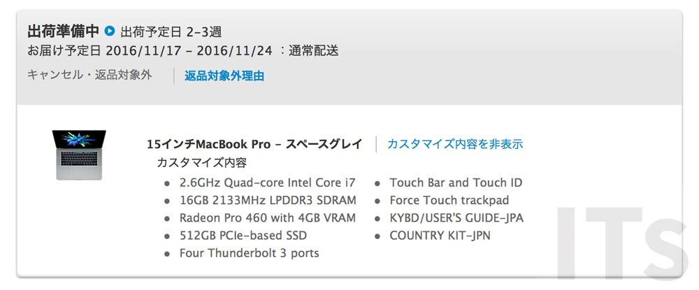 MacBook Pro Late 2016 出荷準備中