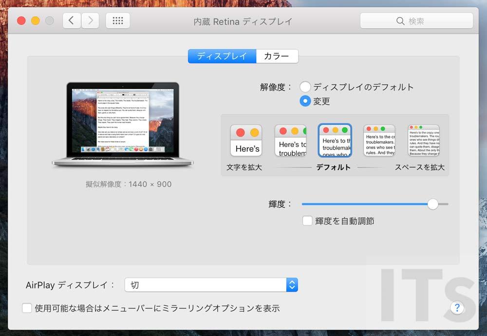 ディスプレイの解像度 MacBook Pro 2015