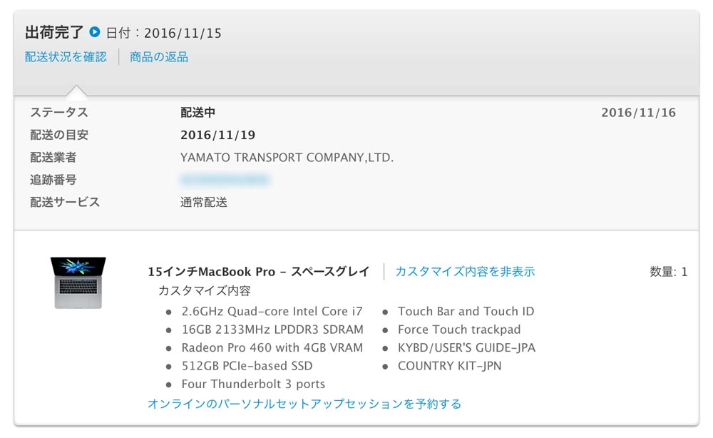MacBook Pro 15インチ 出荷
