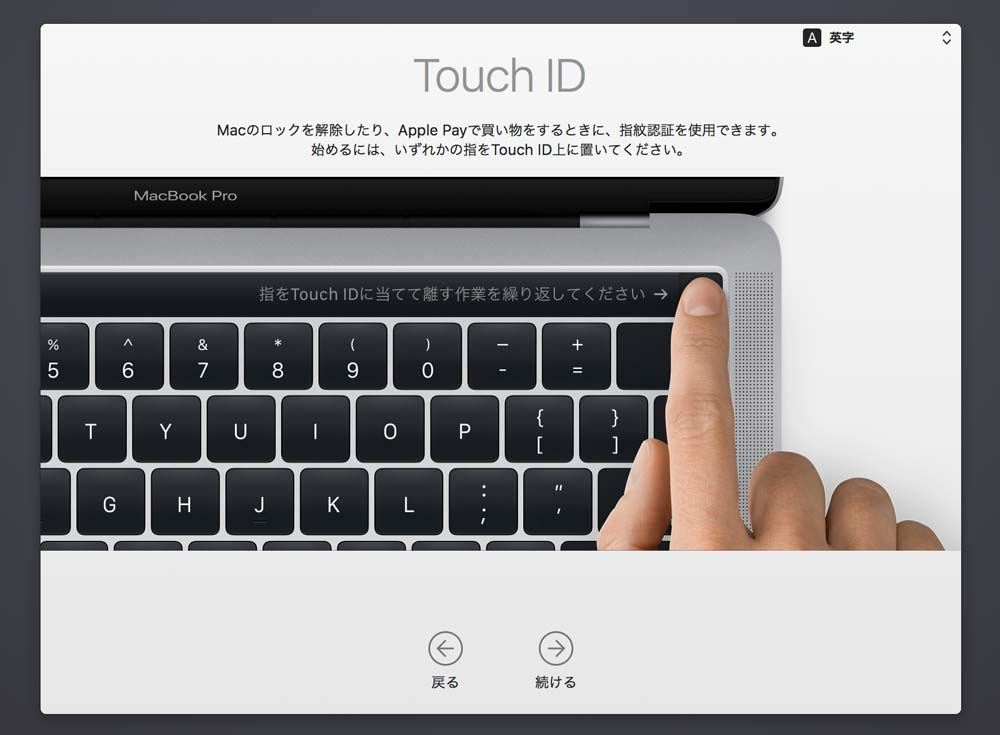 Touch IDに指紋を登録する MacBook pro