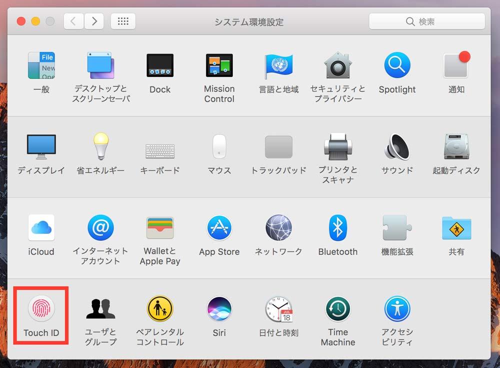 macOS Sierra Touch IDの登録