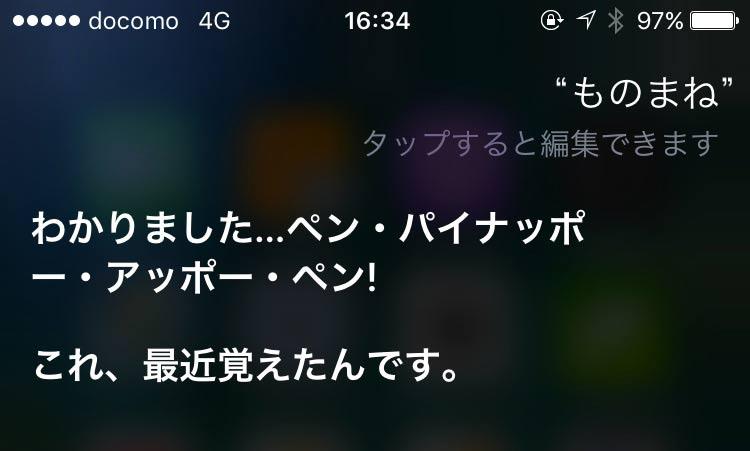 Siri ペンパイナッポーアッポーペン(PPAP)1