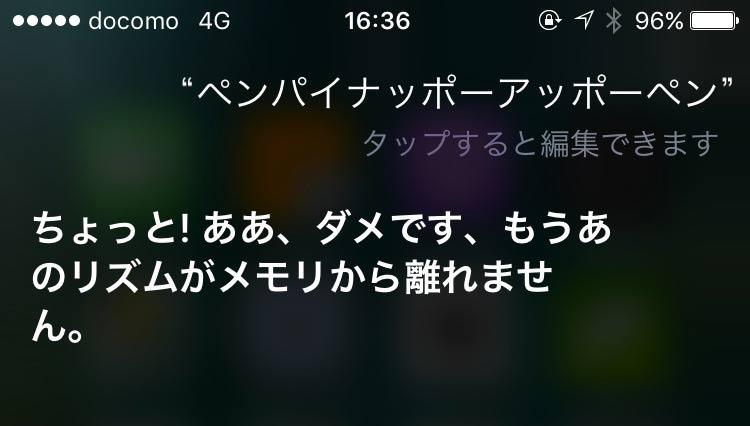 PPAP リズム Siri