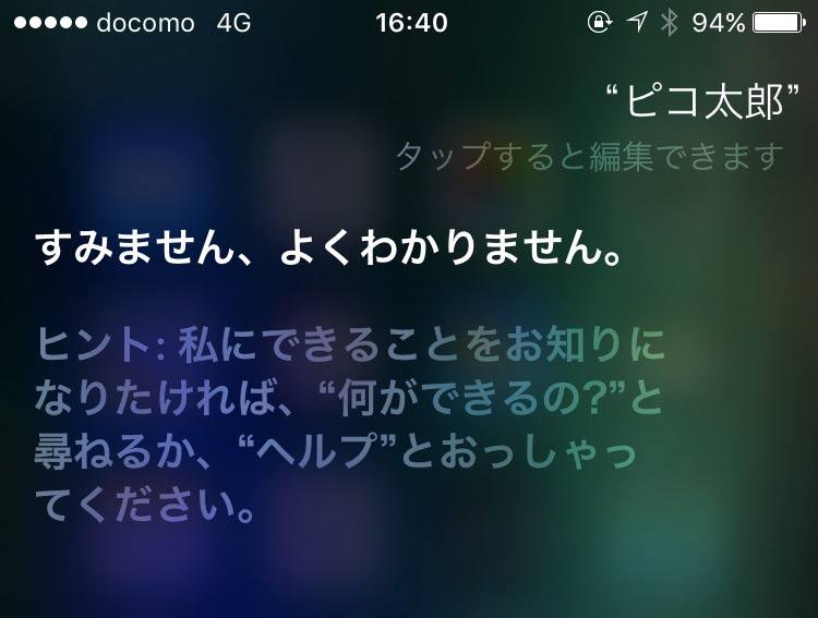 Siri よくわかりません