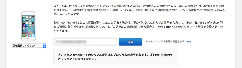 「iPhone 6s が突然シャットダウンする問題に対するプログラム」