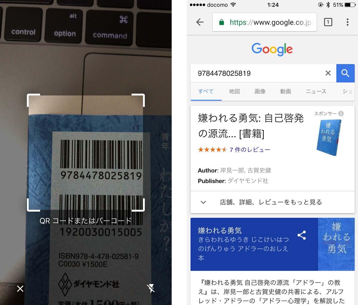 Google Chromeでバーコードスキャン