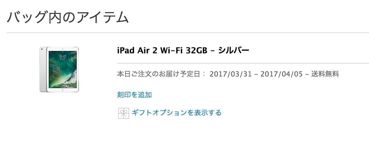 iPad Air 2 出荷予定