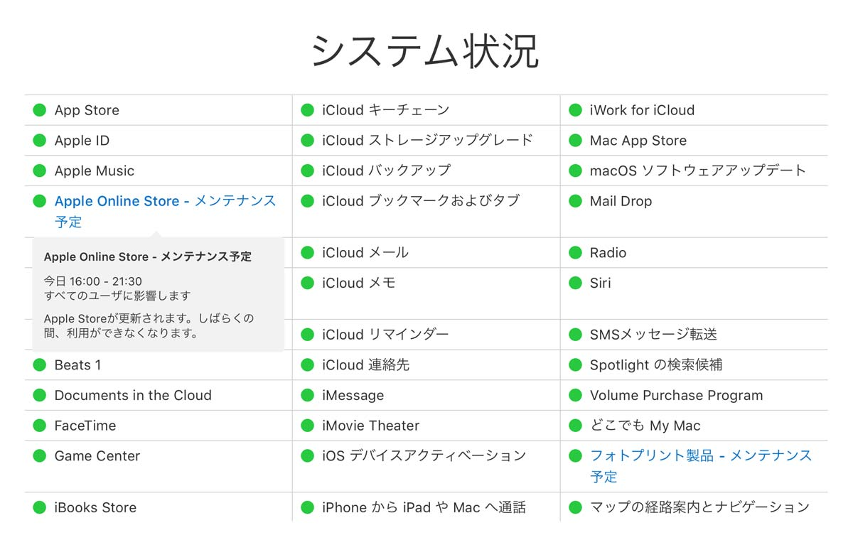 Apple Online Store メンテナンス予定