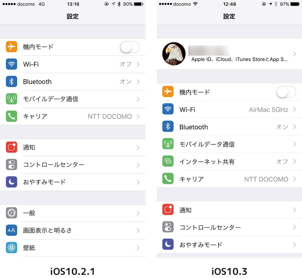 iOS10.2.1とiOS10.3の設定画面