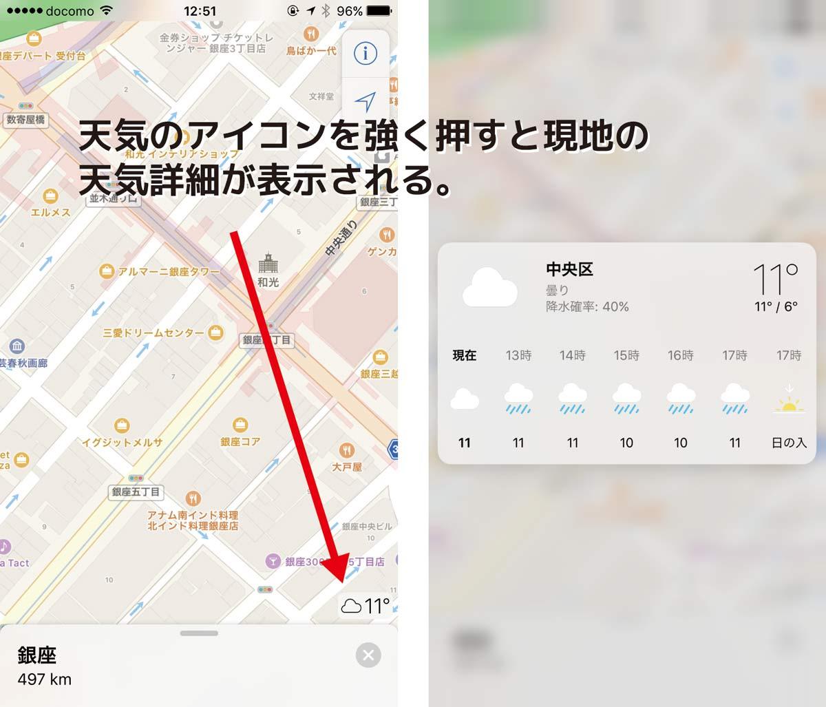 iOS10.3-004