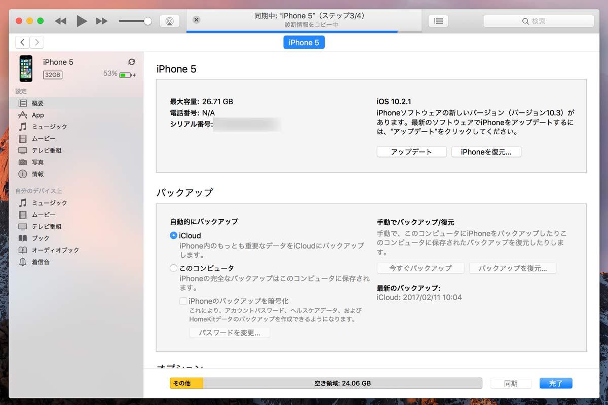 iTunesからiOS10.3をインストール