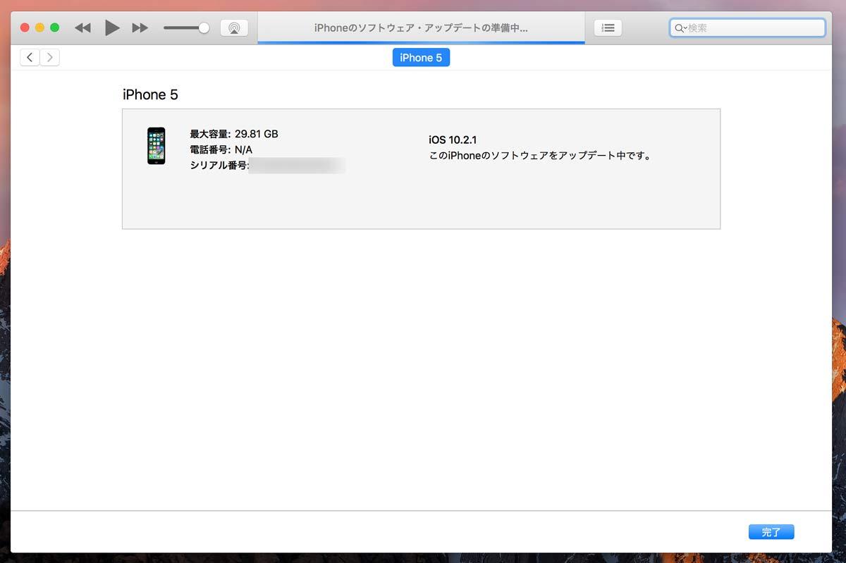 iPhone5にiOS10.3 iTunes経由