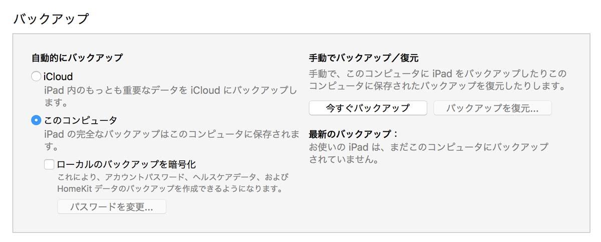 このコンピュータ iTunesバックアップ