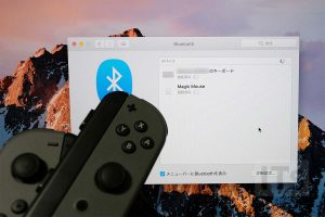 Joy-conとMacBook Pro