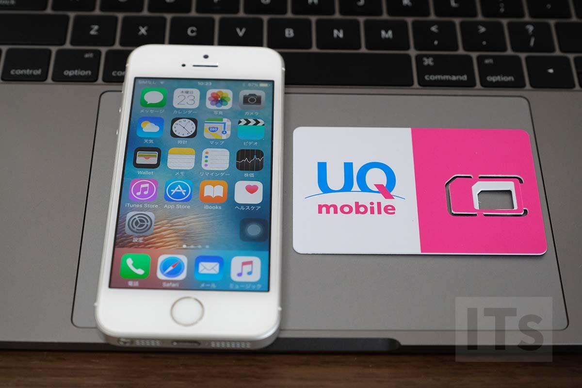 iPhone SE UQ mobile