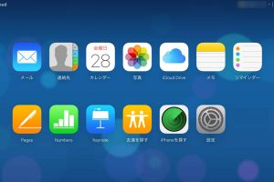 iCloud.com 背景デザイン