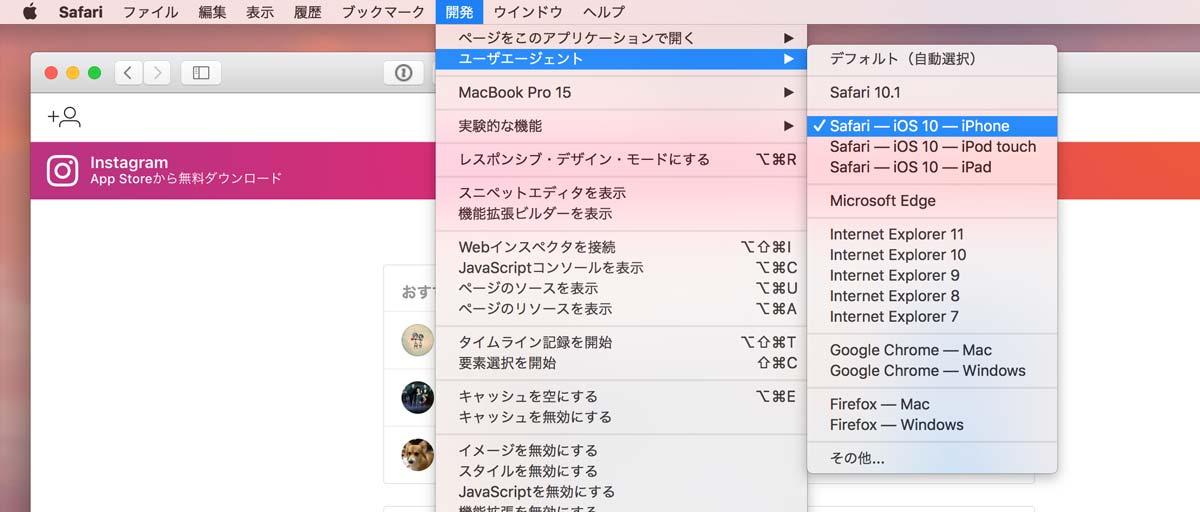 ユーザーエージェント変更 Mac