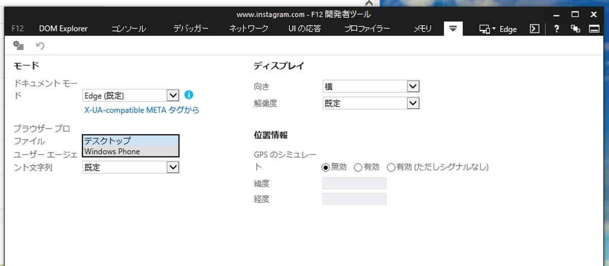 ユーザーエージェント変更 Windows
