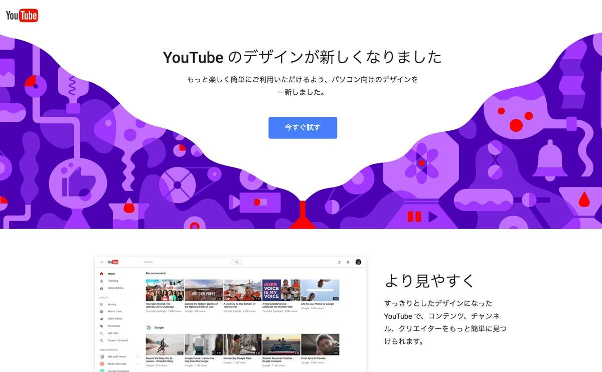 YouTube 新しいデザインサイト