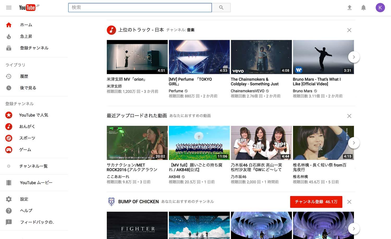 You Tube 新サイトデザイン