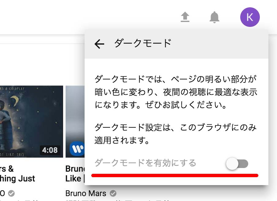 YouTube ダークモード ON
