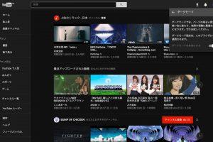 You Tube ダークモードの画面