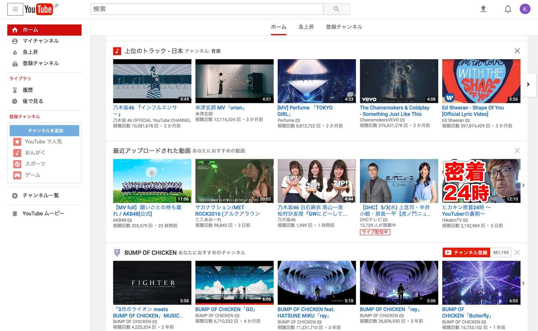 You Tube 旧サイトデザイン