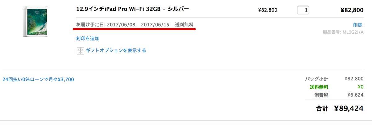iPad Pro 12.9 出荷遅れ