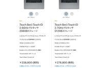 MacBook Pro 2017 出荷遅れ