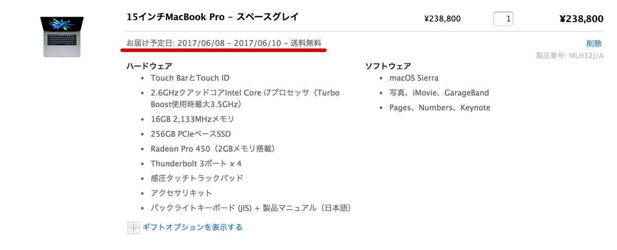 MacBook Pro 15インチ 出荷遅れ