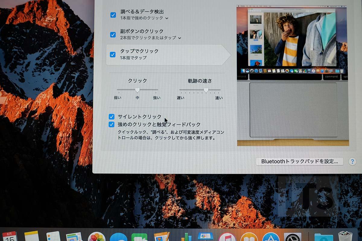 MacBook 2017 サイレントトラックパッド